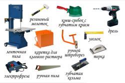 Инструменты для кладки бани из блоков