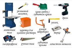Инструменты для кладки шлакоблоков