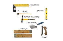 Инструменты для кладки мангала